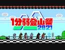 【1分弱登山祭2021】広島県:黒滝山100%