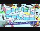 【PV】プロモーションビデオ的な感じ風のそれみたいな何か【OP】