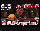 【MAD RAT DEAD】5-3 ハードモード ノーミス オールジャスト ...