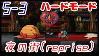 【MAD RAT DEAD】5-3 ハードモード ノーミ