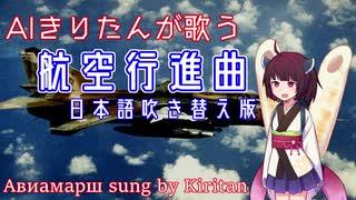 "AIきりたんが歌う『航空行進曲』日本語吹き替え版 /""Авиамарш"" sung by Kiritan"