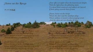 【金曜日のおうた】 Home on the Range -