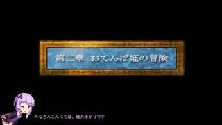 【ボイロ実況】【DQⅣ】結月ゆかりと琴葉姉妹で行くドラクエⅣpart3