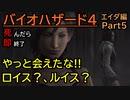 【バイオハザード4】ロイ...ルイスと再開!!!!「エイダ編#5」【お奉行】Part5