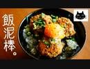 【照り焼き】ご飯を盗む鶏料理祭り。3種【梅そぼろ・つくね】