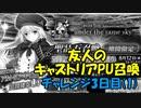 【FGOガチャ】友人のキャストリアPU召喚 3日目(1)