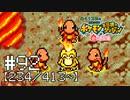 【実況】全413匹と友達になるポケモン不思議のダンジョン(赤) #92【234/413~】