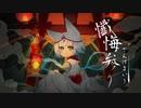 【UTAU音源配布】懺悔参り【狐鳴陽 -天ツ狐-】