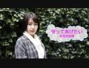[オフボSPC] 守ってあげたい / 松任谷由実 (歌詞:あり ...