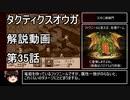 【タクティクスオウガ】攻略・解説動画 35話