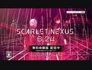 SCARLET NEXUS(スカーレットネクサス)  TVCM