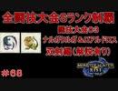 闘技大会ナルガクルガ&ロアルドロスSランククリア 双剣編 【実況】MHR#68