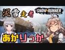 【SNOW RUNNER】泥雪走者あかりっか!一件目