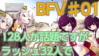 【BFV】きりきずはBF(V)の頂点に君臨し隊