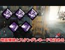 【dbd】鯖専1000時間の野良マッチ part31【スタングレネード&地雷爆破】