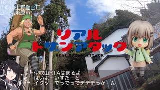【リアル登山アタック】ビワイチ+伊吹山R