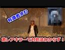 【dbd】鯖専1000時間の野良マッチ part32【VS???】