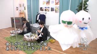 【6月7日】坂泰斗と市川蒼のいつもの僕らでいいんですか?#8 おまけ動画② 食リポ反省会