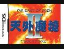 [実況]「天外魔境 II・卍MARU(DS)」SCXより初見プレイ!