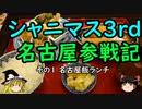 【ゆっくり】シャニマス3nd名古屋参戦記 1 名古屋飯ランチ
