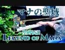 【聖剣伝説LOM】マナの聖域【ピアノで弾いてみた】
