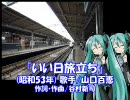 【Discover JNR 山陽新幹線 0系 500系】