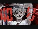 偽物人間40号 / ¿? (self cover)