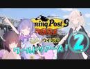 ウナきりウイポでワールドツアーズ!02【winningpost9 2021】