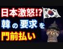 韓国を門前払い⁉韓国の要求を門前払いした日本政府の衝撃的な発表とは…