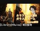 【LibraryOfRuina】MOD接待「カラスチームMOD2」
