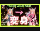 【 夫婦実況 】 リースモン超進化!?おったまげ聖剣伝説3 【 part14 】