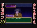 ♪30【ドカポン!怒りの鉄拳】地獄のまったりぼっちプレイ