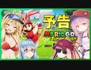 [予告]マリオゴルフスーパーラッシュのゲーム紹介&動画投稿のお知らせ