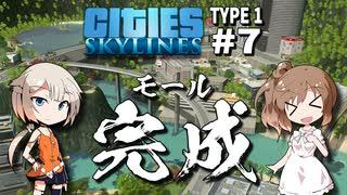 「CeVIO」実況「Cities:Skylines」TYPE1 #7