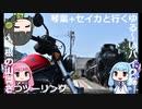 琴葉+セイカと行くゆる~いバイク旅 島根の山奥ざつツーリング【レブル500】