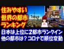 【海外の反応】 『世界で最も 住みやすい都市』 2021年で 日本勢は 上位に 2都市が ランクイン!