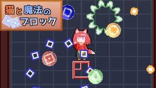【ゆっくり実況】猫とパズルと弾幕ゲー《E