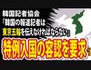 韓国記者協会「韓国の報道記者は東京五輪のニュースを伝えなければならない」特例入国の容認を要求