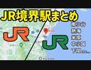 JRの境界駅をまとめました【coefont解説】