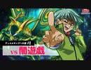 【Ifの世界】インセクター羽蛾、デュエリストキングへの道【vs闇遊戯】