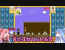 茜と葵のスーパーマリオブラザーズ35で遊ぼう! 二十一回戦