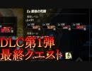 ゼルダ無双厄災の黙示録 Ex 最後の死闘 DLC第1弾最終クエスト [ミッション・クエスト]