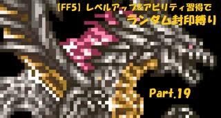 【FF5】レベルアップ&アビリティ習得でラ