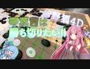 【囲碁ボイロ実況】琴葉茜は勝ち切りたい@野狐4D#1
