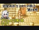 【VOICEROID実況】紲星あかりと8人の旅人 第10歩【OCTOPATH TRAVELER】