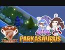 【Parkasaurus】ウナきりさうろぴあ7【ウナきりっか実況】