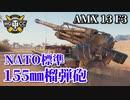 【WoT:AMX 13 F3 AM】ゆっくり実況でおくる戦車戦Part962 byアラモンド