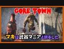 レイダーマキは武器マニアと旅をした46【VOICEROID実況】【The Gorelords of Goretown】【Fallout4】
