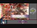 【XBOX360】赤い刀真 85.1億ALL 解説動画(1/2)