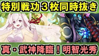 【御城プロジェクト:RE】真・武神降臨!明智光秀 超難 特別戦功3枚抜き